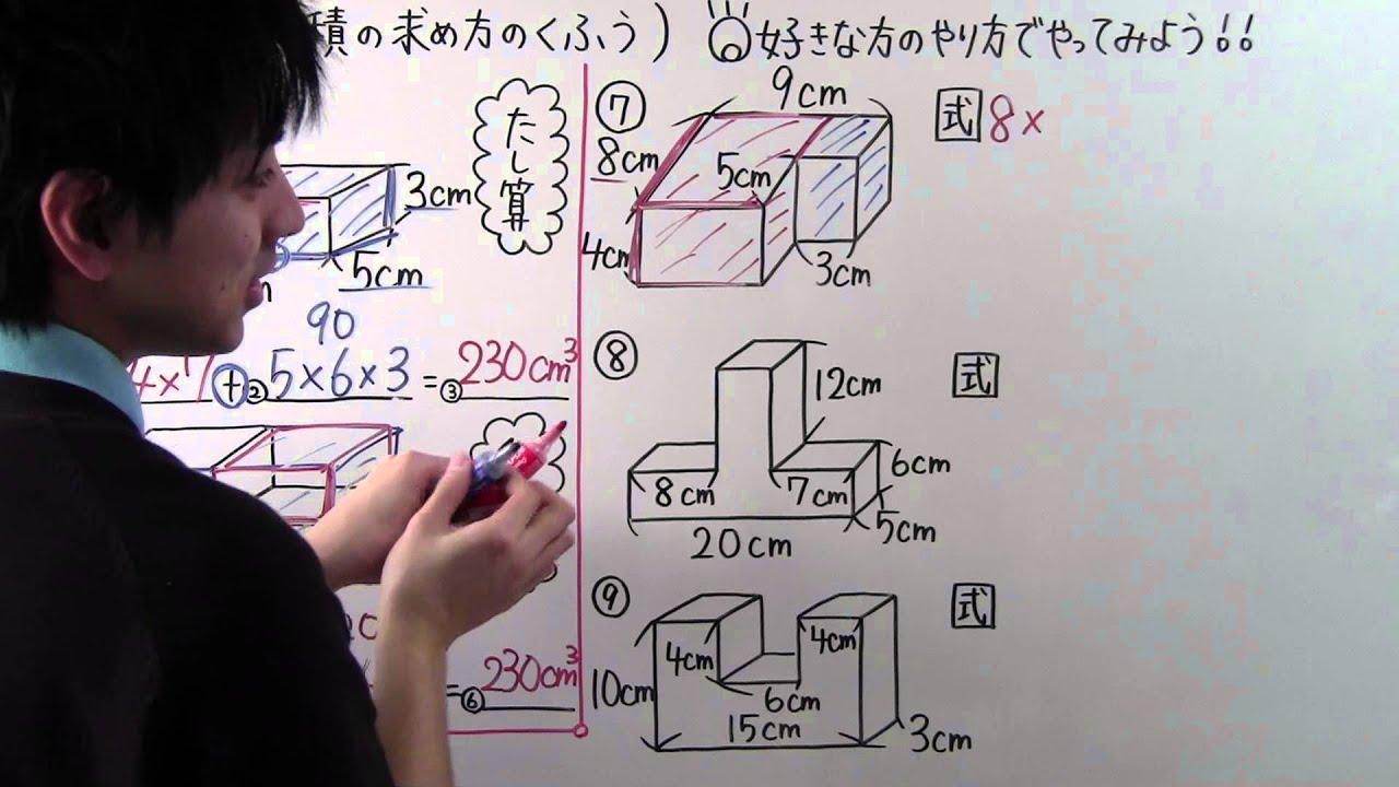 の 方 求め 直方体 の 表面積 直方体の体積は「縦×横×高さ」じゃなくても求められる
