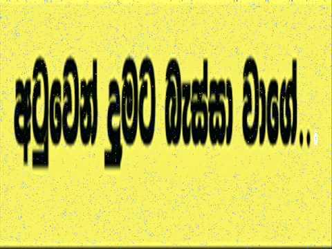 Sinhala Prastha Pirulu- Atuwen Dumata Basima