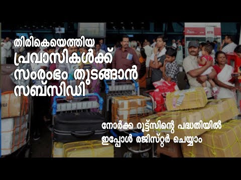 Govt. subsidy for returning expats to start business-Watch the video