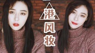 复古港风妆容 Hong Kong Style Makeup [仇仇-qiuqiu]