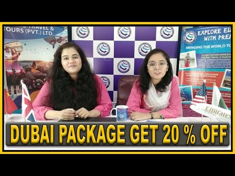 Dubai Tour package | Dubai Visa from Pakistan | Dubai Travel | UAE Trip | Premio Travel & Tours LTD
