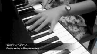 Repeat youtube video [KARAOKE] ร่มสีเทา - วัชราวลี Piano version