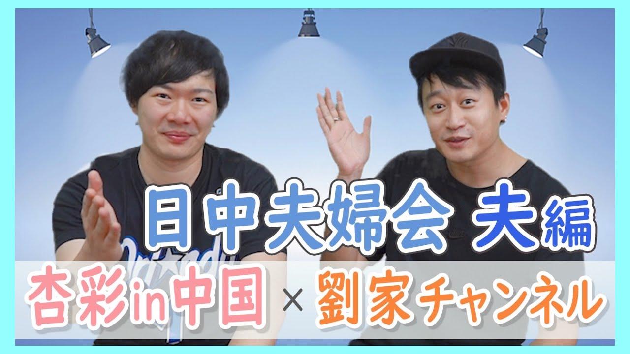 【日中夫婦】国際結婚言葉の壁は?|日本人と結婚すると泣く?|誕生日サプライズ|娶了日本老婆的中国男生都会哭?