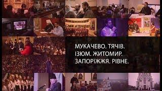 Как «Голос страны» объединил Украину