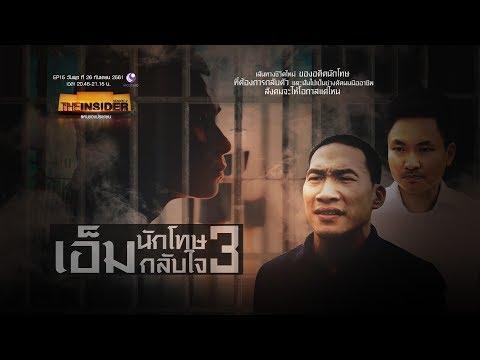 THE INSIDER SEASON2 |EP15| เอ็ม นักโทษกลับใจ 3