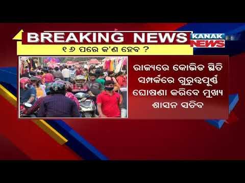 Odisha Unlock: After Some Times Chief Secretary To Address P