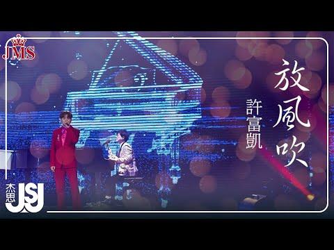 許富凱《放風吹》2020年台視八點檔【生生世世】片尾曲 Official Lyric