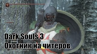 Dark Souls 3: Охотник на читеров или пэри мастер.