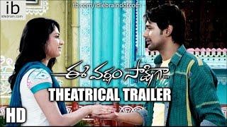 Ee Varsham Sakshigaa theatrical trailer - idlebrain.com