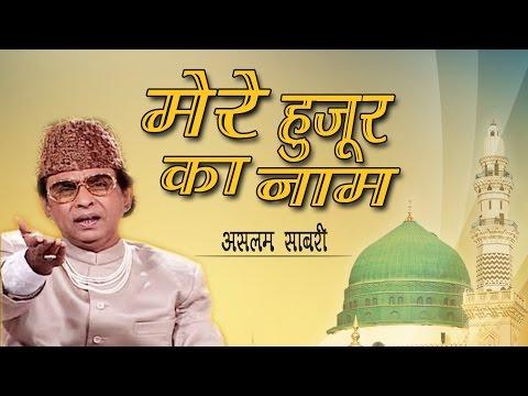 Har Ek Naam Se Pyara Mere Huzoor Ka Naam |...