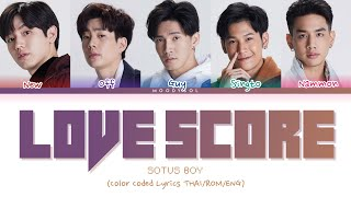 SOTUS BOY - LOVE SCORE Lyrics THAI/ROM/ENG