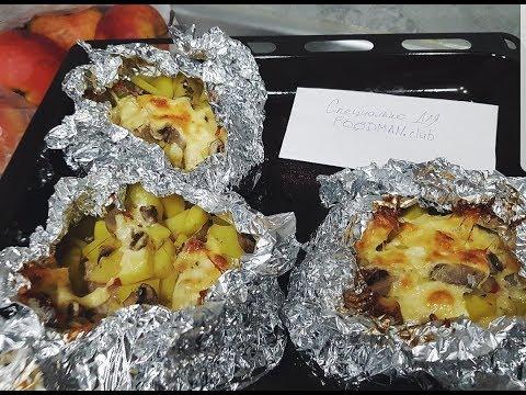 Мясо с овощами в фольге: рецепт от Foodman.club