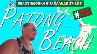 Пляж Патонг (Patong Beach) - Самое Тусосвочное Место На Острове Пхукет #71 ВЕЛОЗИМОВКА. ТАЙЛАНД