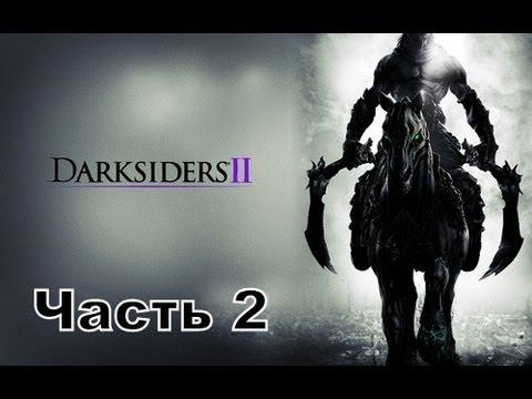 Прохождение игры Darksiders 2 часть 2