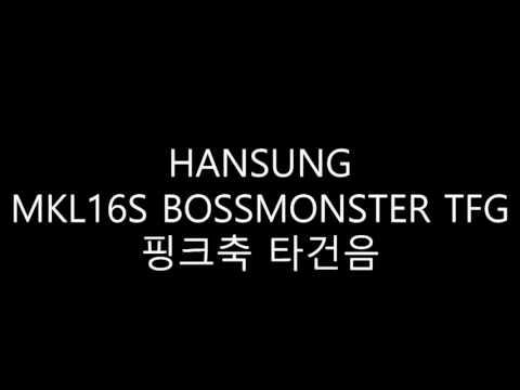 키보드 타건음 HANSUNG MKL16S BOSSMONSTER TFG 핑크축