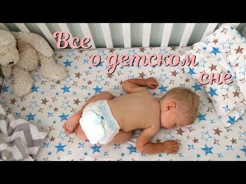 Как научить ребенка ЗАСЫПАТЬ САМОСТОЯТЕЛЬНО ♥ ВСЕ о детском сне до года ♥ Самостоятельный сон