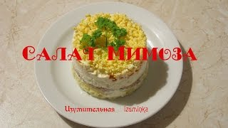 Салат Мимоза.  Готовим вкусно, легко и быстро.