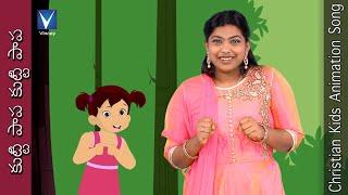 కుట్టి పాప కుట్టి పాప...  Telugu Christian Song for Kids  V.Caroline   Gnani   Symon Peter
