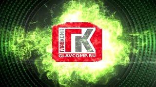 """Ремонт компьютеров в Москве """"Главкомп"""""""