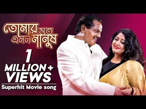 Tomar Moto Emon Manush | Bangla Movie Song | Dulabhai Jindabad | Dipjol | Moushumi
