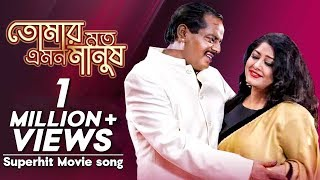 Tomar Moto Emon Manush | Bangla Movie Song | Dhulabhai Jindabad | Dipjol | Moushumi
