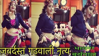बहुत ही सुन्दर गढ़वाली नृत्य    Palya Gaon Ki Surja    Bhawna Barthwal    Uttrakhandi Culture   