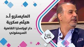 المايسترو أ.د هيثم سكرية - دار اوركسترا القاهرة السيمفوني