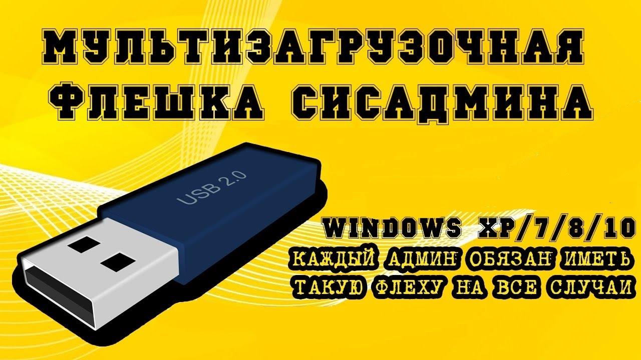 Мультизагрузочная флешка с Windows XP/Linux/7/8.1/10 и утилитами | Флешка СисАдмина