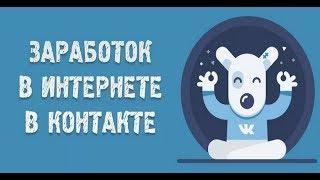 С пабликом Вконтакте можно много заработать? про создание и раскрутку группы Вконтакте