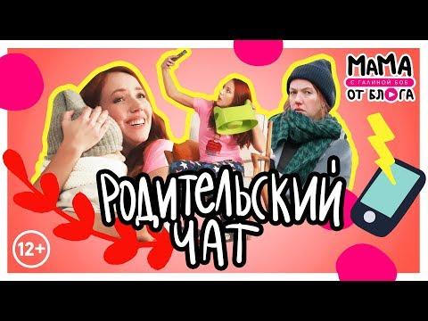 Родительский чат / Мама от блога с Галиной Боб / 1 сезон / 1 серия