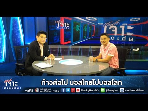 เจาะข่าวเด่น ก้าวต่อไป บอลไทยไปบอลโลก (9 ก.ย. 58)