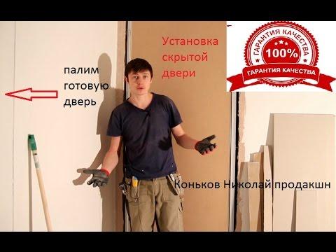 Как установить скрытую дверь (Doors Invisible) - дверь под окраску