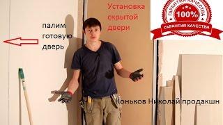 видео скрытые двери в Киеве
