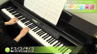 ドコノコノキノコ / 横山 だいすけ/三谷 たくみ : ピアノ(ソロ) / 中級 三谷たくみ 検索動画 21