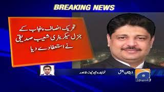 PTI Punjab Ke General Secretary Shoaib Siddiqui Mustafi
