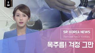 CJB SBS news 스타로미안 성형외과 세계 손 꼽…