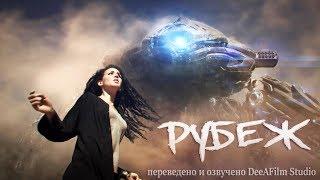 «РУБЕЖ» фантастическая короткометражка | Озвучка DeeAFilm