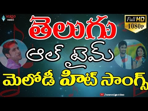 Telugu All Time Melody Hit Video Songs - All Time Telugu Super Hit Video Songs - 2016
