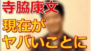 病気説も……『相棒』降板で仕事がない!寺脇康文の現在がヤバい!ドラマ...