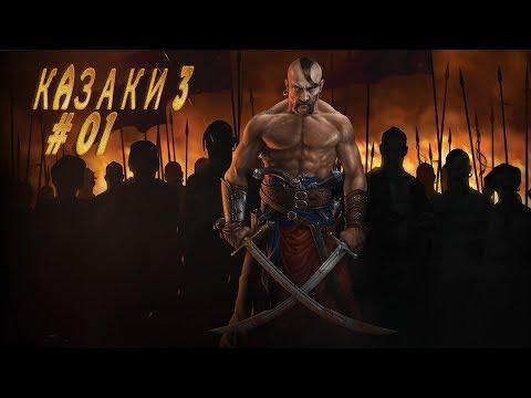 КAЗАКИ 3 s 01 Испанские бравые солдаты