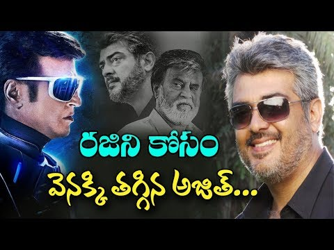 Ajith Kumar Steps Back for Superstar Rajinikanth Movie | Viswasam Vs Petta | NTV