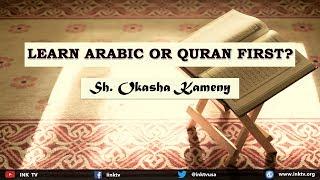Learn Arabic or Quran First? | Sh. Okasha Kameny | INK TV Q&A