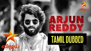 Arjun Reddy Tamil Dubbed Movie | Vijay Devarakonda | Tamil Dubbed | Vijay TV | Kollywood Tamil