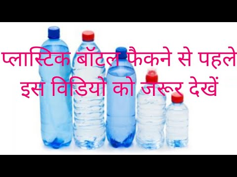 How to Reuse Plastic Bottles - Best Out of Waste | Anupama Jha