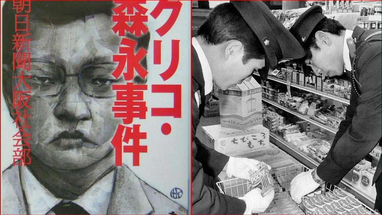 المجرم الذي حير اليابان