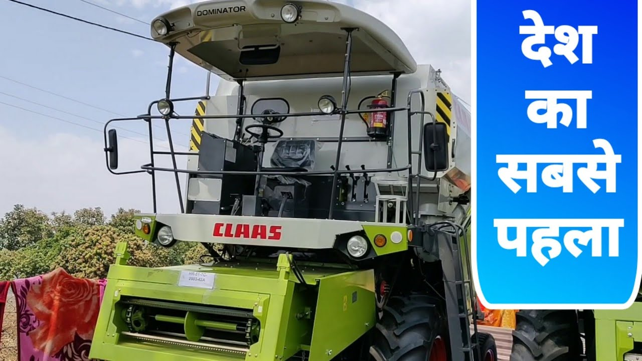 CLAAS DOMINATOR 50 new combine harvester full review and specifications