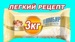 3 КГ ПЛОМБИРА СВОИМИ РУКАМИ - ЛЕГКИЙ РЕЦЕПТ - DIY