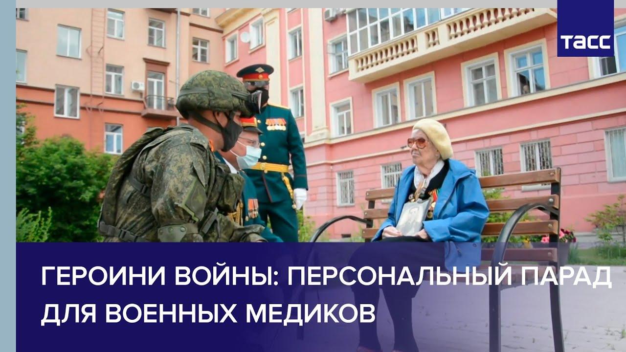 Героини войны: персональный парад для военных медиков