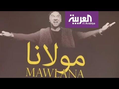 صباح العربية | مولانا .. مسرحية تنقل أحياء دمشق إلى فرنسا  - 13:54-2019 / 8 / 12