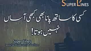 Kisi ka sath pana bhi asan nhi hota sad love song